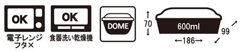 電子レンジOK、食器洗い乾燥機OK、ドーム型