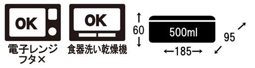 電子レンジOK(中ブタ不可)・食器洗い乾燥機OK(中ブタ不可)