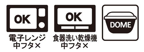 電子レンジOK(中ブタ不可)・食器洗い乾燥機OK(中ブタ不可)ドーム型