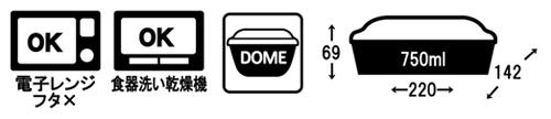 電子レンジOKフタ除く・食器洗い乾燥機OK・ドーム型