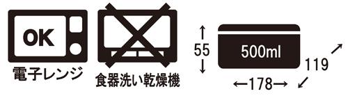 電子レンジOK・食器洗い乾燥機不可
