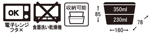 電子レンジOK(フタ不可)、食器洗い乾燥機不可、重ね収納可能、ドーム型