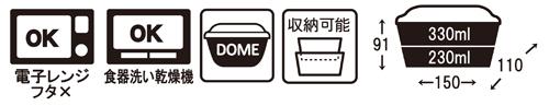 電子レンジOKフタ除く・食器洗い乾燥機OK・ドーム型・重ね収納可能