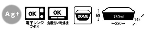 抗菌・電子レンジOKフタ除く・食器洗い乾燥機OK・ドーム型