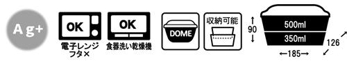 抗菌・電子レンジOKフタ除く・食器洗い乾燥機OK・ドーム型・重ね収納可能