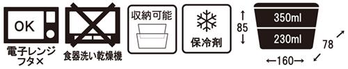 G.n.c保冷剤付き2段ランチボックス説明