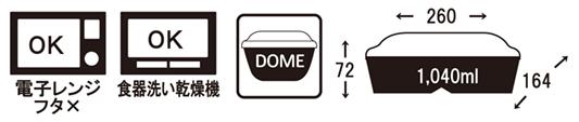 SunBath ドームランチボックス1040ml説明