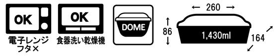 SunBath ドームランチボックス1430ml説明