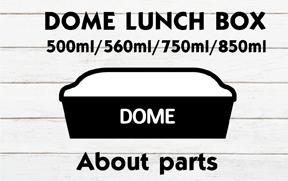 ドーム型ランチボックス