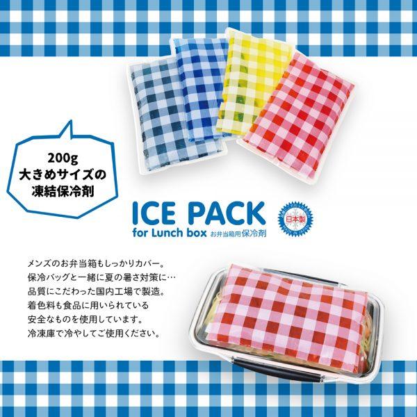 200gの大きめサイズの凍結保冷剤。 暑い日には欠かせない保冷バッグのお供